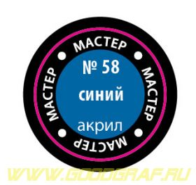 58-МАКР Краска синяя