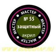 55-МАКР Краска защитная
