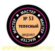 53-МАКР Краска телесная