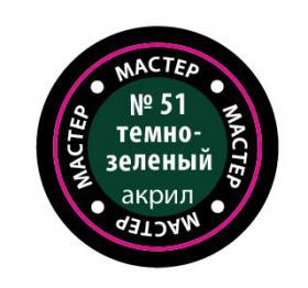 51-МАКР Краска темно-зеленая