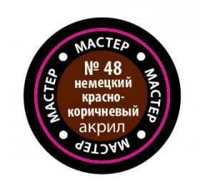 48-МАКР Краска нем. красно-коричневая