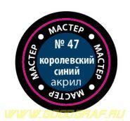 47-МАКР Краска королевская синяя