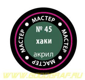 45-МАКР Краска хаки