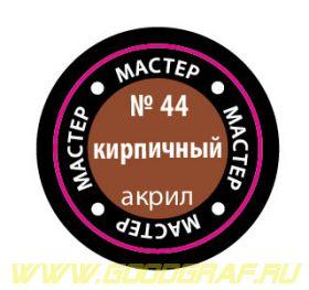 44-МАКР Краска кирпичная