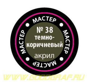 38-МАКР Краска темно-коричневая