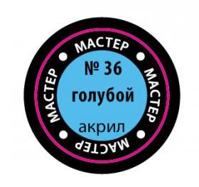 36-МАКР Краска голубая