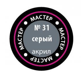 31-МАКР Краска серая