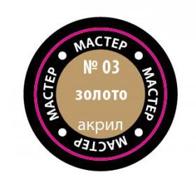 03-МАКР Краска золото