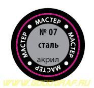 07-МАКР Краска сталь