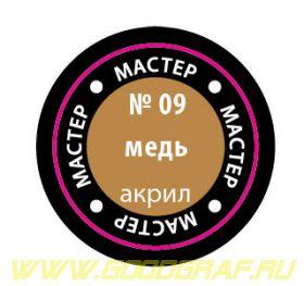 09-МАКР Краска медная