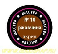 10-МАКР Краска ржавчина