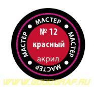 12-МАКР Краска красная