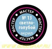 13-МАКР Краска светло-голубая