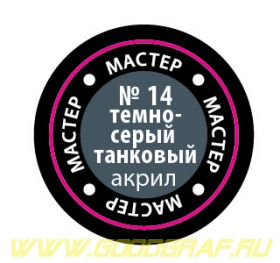 14-МАКР Краска темно-серая танковая