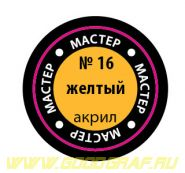 16-МАКР Краска желтая