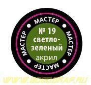 19-МАКР Краска светло-зеленая