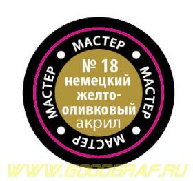 18-МАКР Краска желто-оливковая немецкая