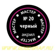 20-МАКР Краска черная