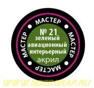 21-МАКР Краска зеленая авиа-интерьерная