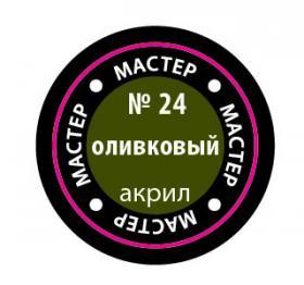24-МАКР Краска оливковая