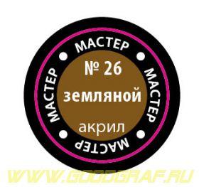 26-МАКР Краска земляная