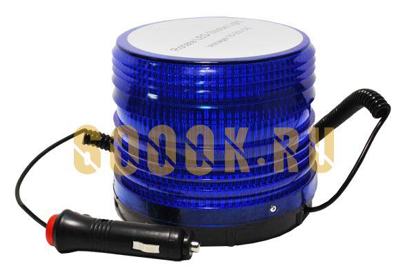Маяк проблесковый светодиодный синий 72 диода