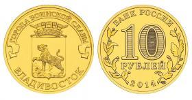 10 рублей 2014г - ВЛАДИВОСТОК, ГВС - UNC