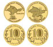 10 рублей 2014г - Республика КРЫМ и СЕВАСТОПОЛЬ - вхождение в состав Российской Федерации, ГВС - UNC