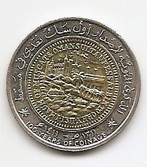 100 лет чеканки монет 100 байз Оман 1411 (1991)