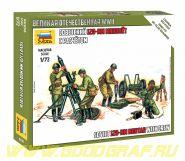 6147 Советский 120 мм миномет с расчетом
