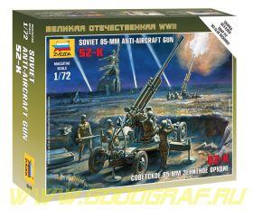 6148 Советская 85мм зенитная пушка