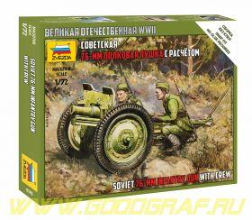 6145 Советская 76-мм полковая пушка