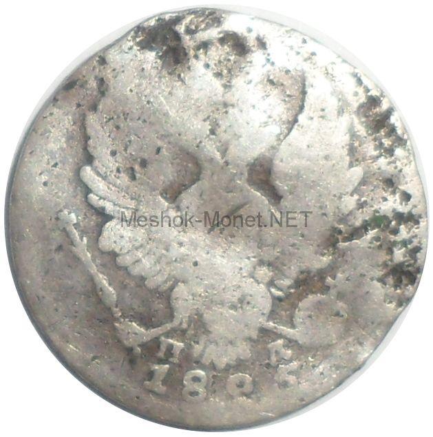 5 копеек 1825 года СПБ - ПД # 1