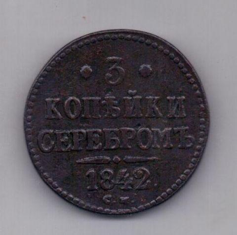 3 копейки 1842 года RR! СМ