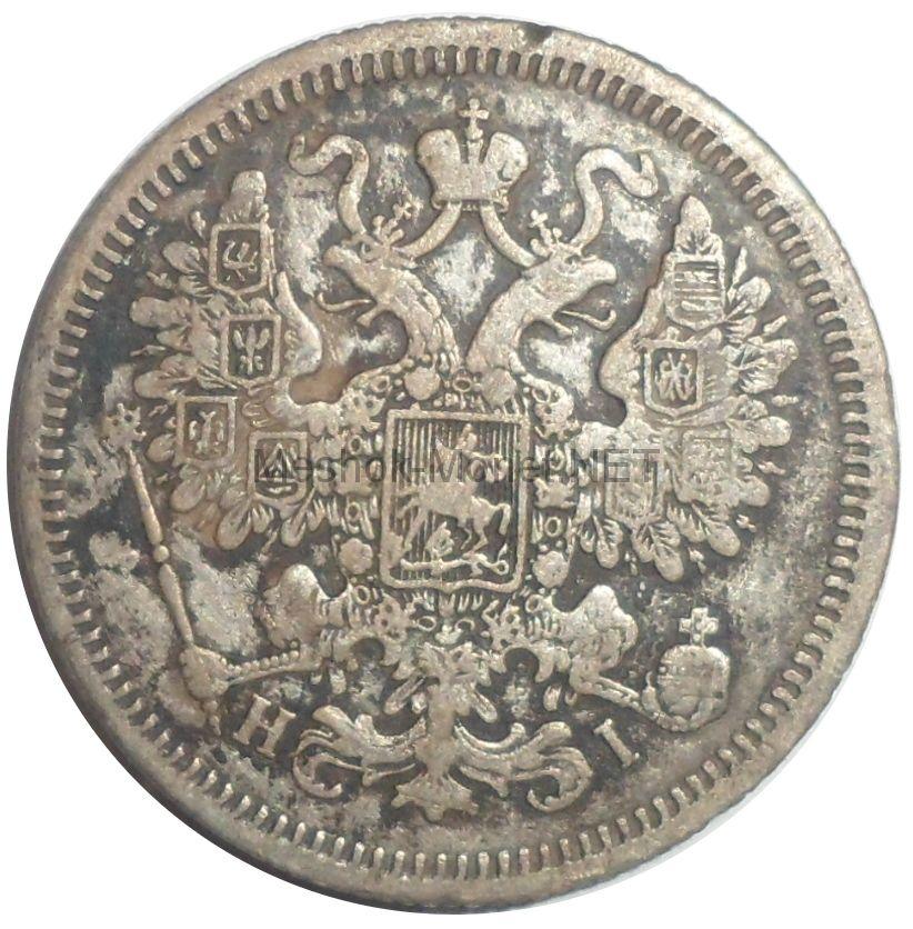 15 копеек 1868 года СПБ - HI # 1