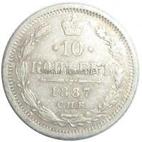 10 копеек 1887 года СПБ - АГ # 1
