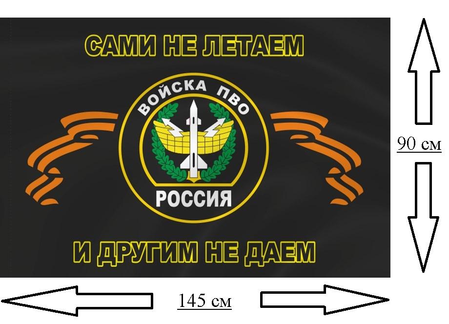 Флаг ПВО 90х145см