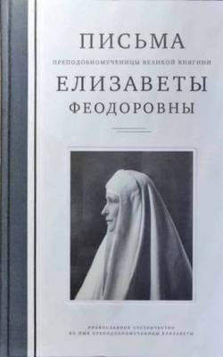 Письма преподобномученицы Великой Княгини Елизаветы Феодоровны.