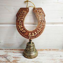 Валдайский колокольчик с гравировкой №4 на подкове (бол.)