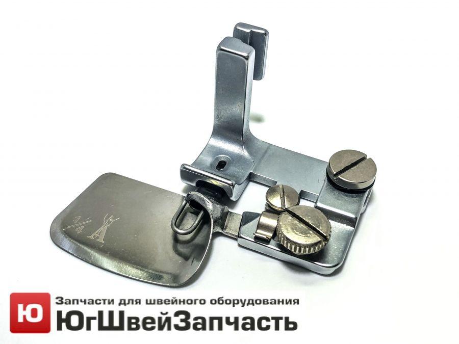 Лапка DAYU-502 подворот ткани для промышленной машины, московский шов