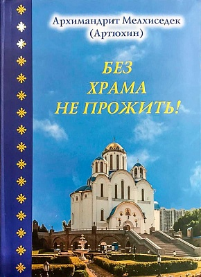 Без храма не прожить!