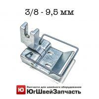 Лапка 3/8 - 9,5 мм между иглами для двухигольной промышленной машины