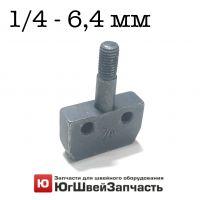 Иглодержатель 1/4 - 6,4 мм на Juki 380 двухигольную машину цепного стежка