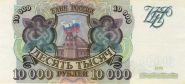 10000 РУБЛЕЙ 1993 ГОДА (МОДИФИКАЦИЯ 1994 ГОДА). ОТЛИЧНОЕ СОСТОЯНИЕ! БХ 8674880