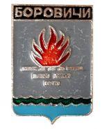 Герб города БОРОВИЧИ v3 - Новгородская область, Россия
