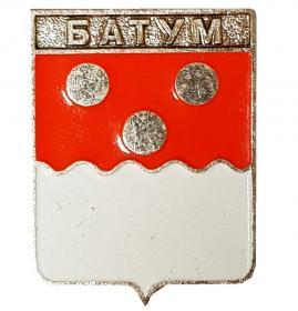 Герб города БАТУМ - Грузия