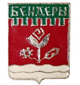Герб города БЕНДЕРЫ - Приднестровье