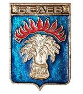 Герб города БЕЛЕВ - Тульская область, Россия