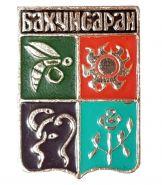 Герб города БАХЧИСАРАЙ - Республика КРЫМ, Россия