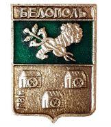 Герб города БЕЛОПОЛЬ - Украина